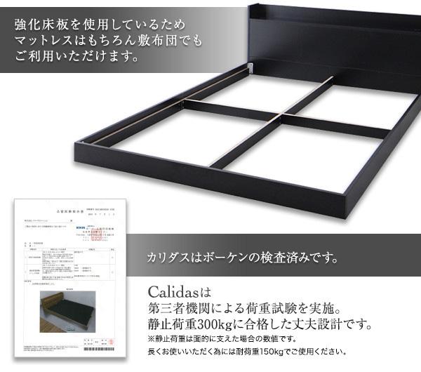 棚・コンセント付きローベッド Calidas カリダス:商品説明0