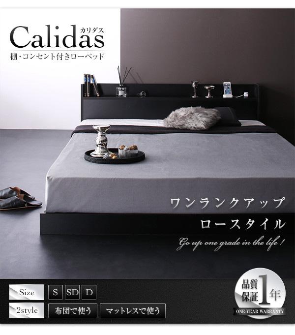 棚・コンセント付きローベッド Calidas カリダス:商品説明32