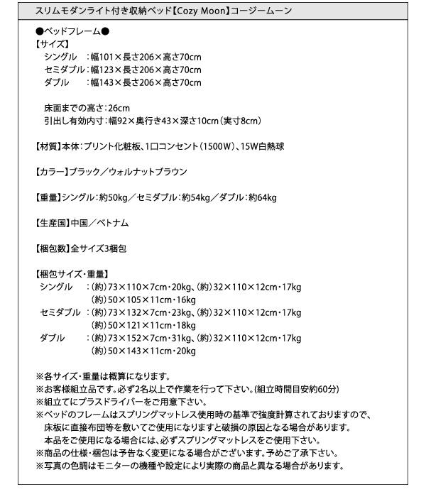 シンプルモダンデザイン・収納ベッド【Cozy Moon】コージームーン 商品説明画像:30