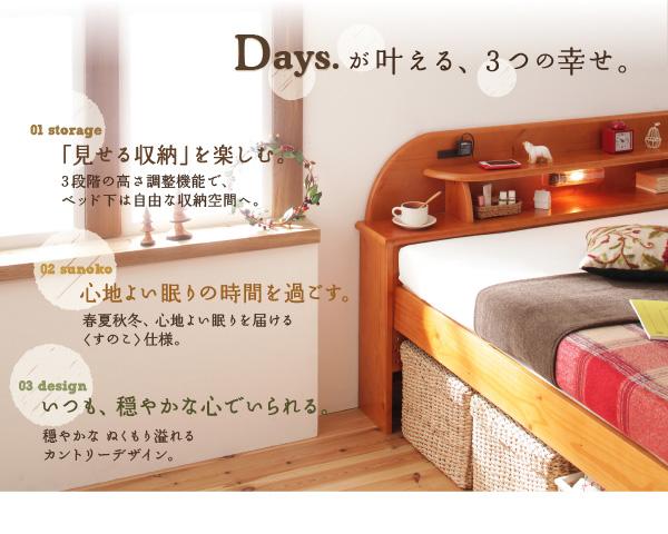 天然木すのこベッド【Days.】デイズ:商品説明2