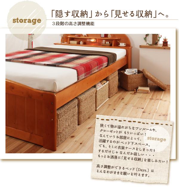 天然木すのこベッド【Days.】デイズ:商品説明3