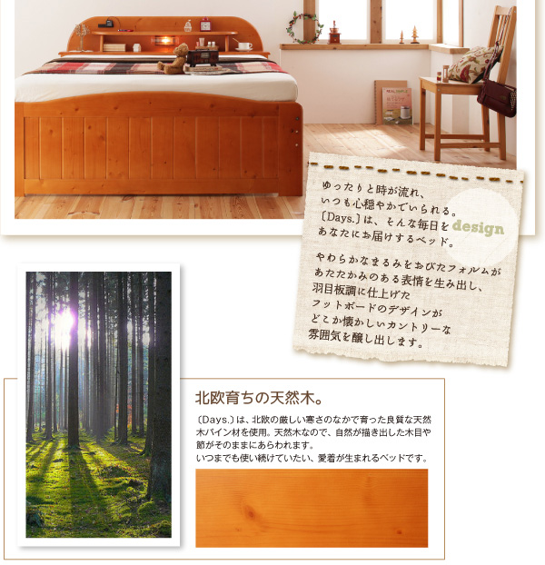 天然木すのこベッド【Days.】デイズ:商品説明7