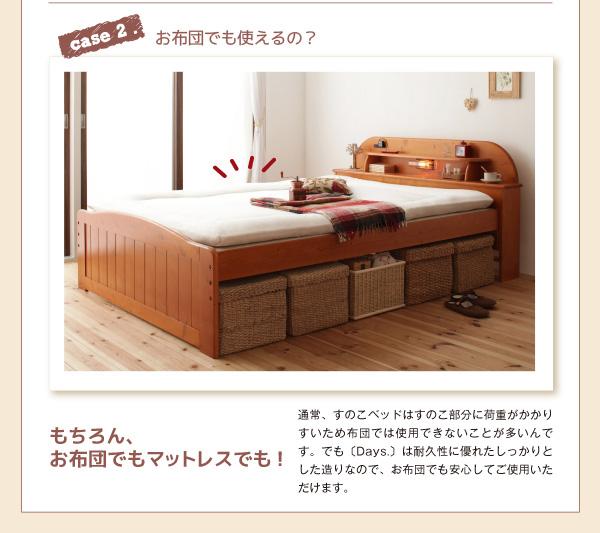 天然木すのこベッド【Days.】デイズ:商品説明0