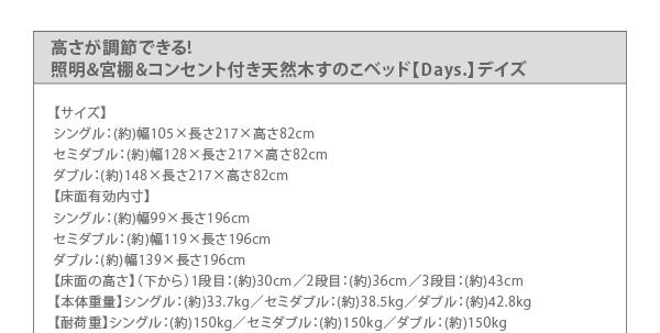 天然木すのこベッド【Days.】デイズ:商品説明16