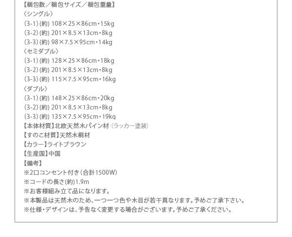天然木すのこベッド【Days.】デイズ:商品説明17