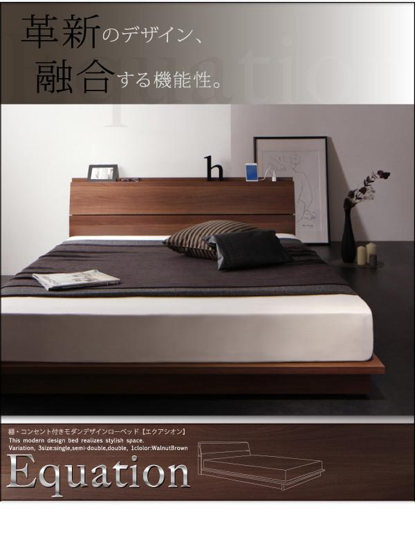 デザインローベッド【Equation】エクアシオン:商品説明31