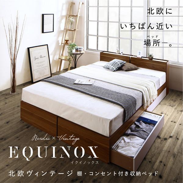 収納ベッド【Equinox】イクイノックス:商品説明1