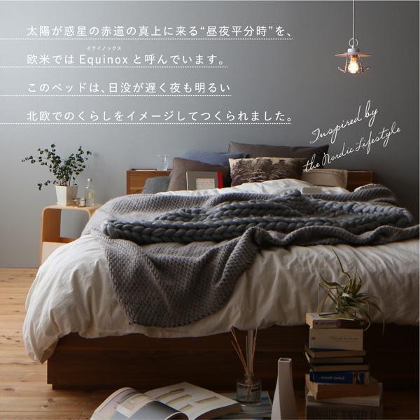 収納ベッド【Equinox】イクイノックス:商品説明2