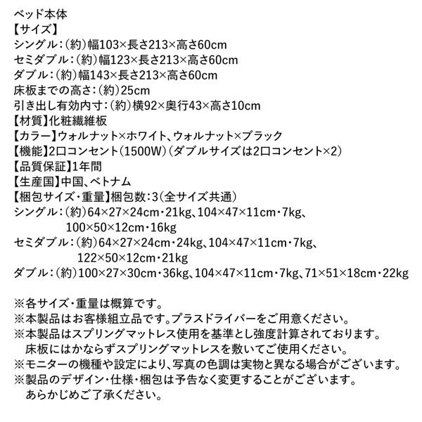 収納ベッド【Equinox】イクイノックス:商品説明28