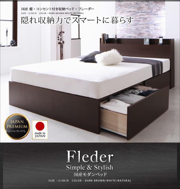 収納ベッド【Fleder】フレーダー:商品説明1