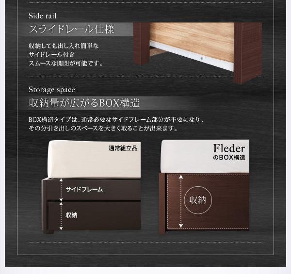 収納ベッド【Fleder】フレーダー:商品説明6