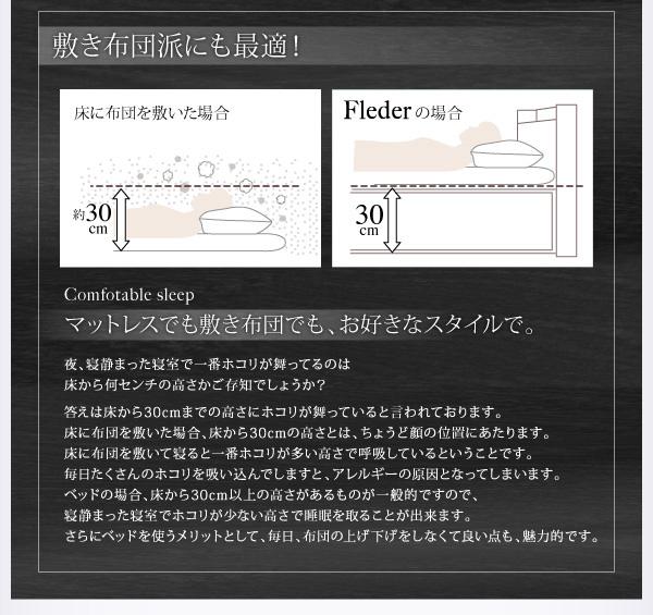 収納ベッド【Fleder】フレーダー:商品説明12