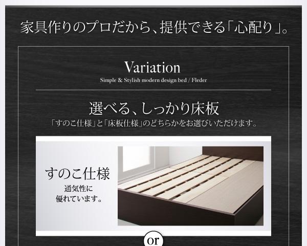 収納ベッド【Fleder】フレーダー:商品説明18