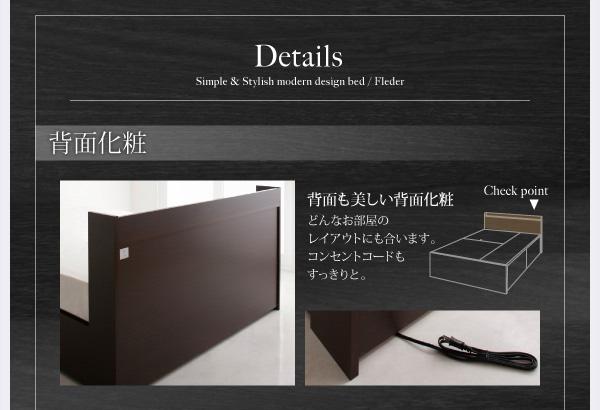 収納ベッド【Fleder】フレーダー:商品説明20