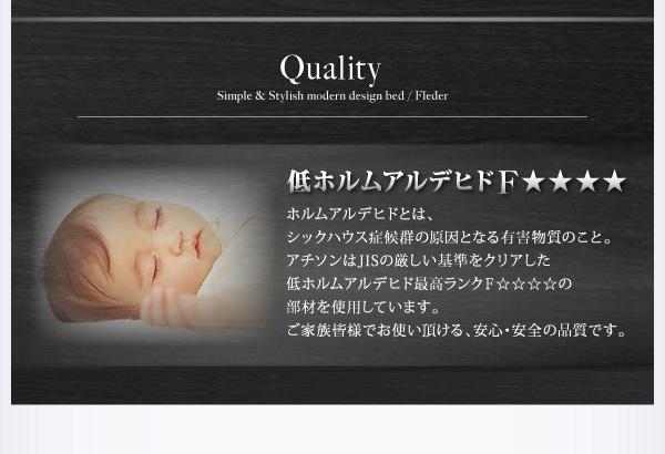 収納ベッド【Fleder】フレーダー:商品説明23