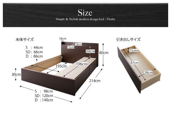 収納ベッド【Fleder】フレーダー:商品説明38
