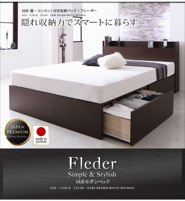 収納ベッド【Fleder】フレーダー:商品説明39