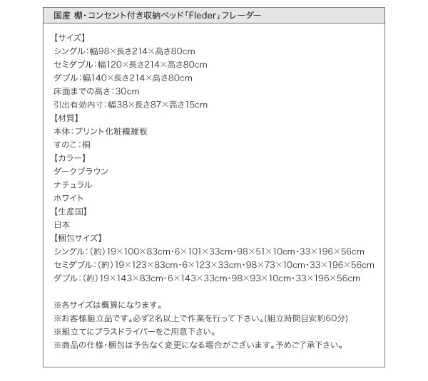 収納ベッド【Fleder】フレーダー:商品説明40
