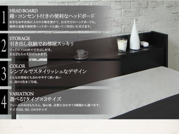 棚・コンセント付き収納すのこベッド【Fort spade】フォートスペイド:商品説明2