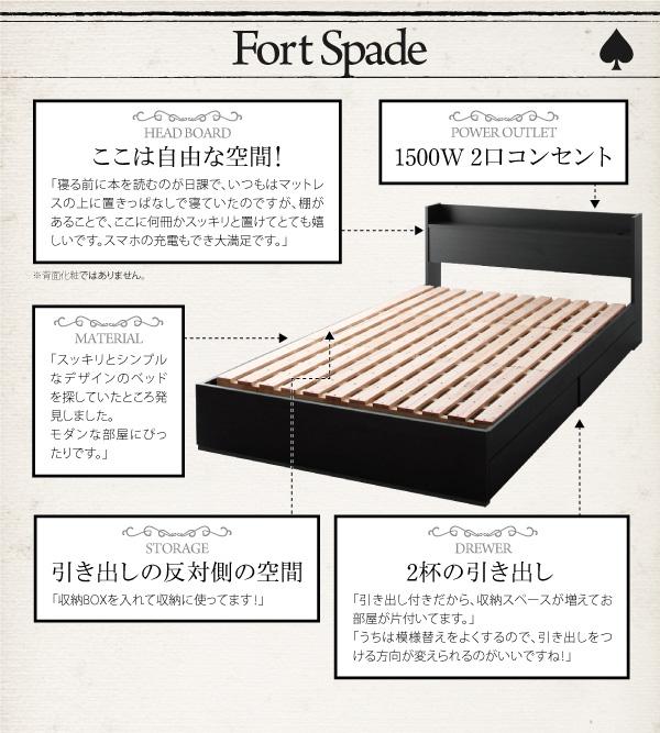 棚・コンセント付き収納すのこベッド【Fort spade】フォートスペイド:商品説明25