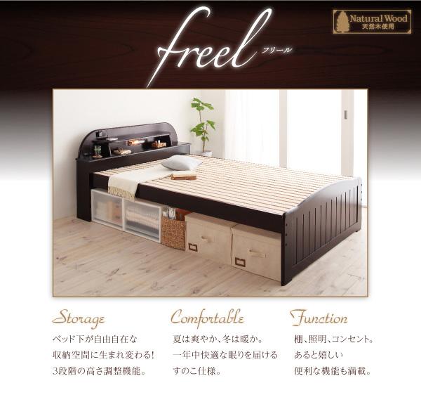 天然木すのこベッド【freel】フリール:商品説明2