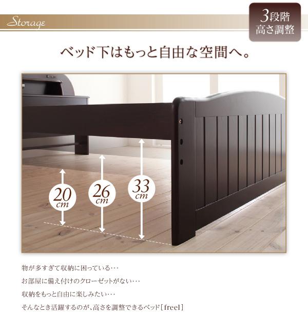 天然木すのこベッド【freel】フリール:商品説明3