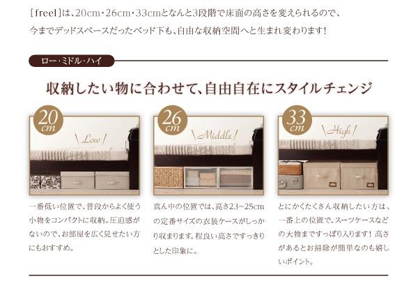 天然木すのこベッド【freel】フリール:商品説明4