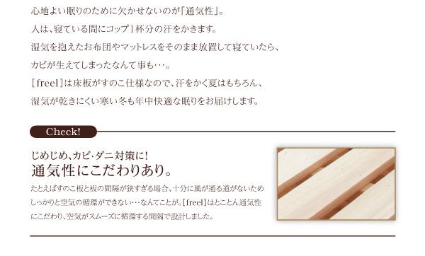 天然木すのこベッド【freel】フリール:商品説明8