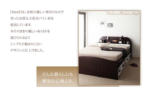 天然木すのこベッド【freel】フリール:商品説明12