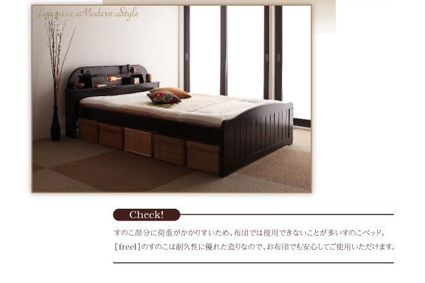 天然木すのこベッド【freel】フリール:商品説明13