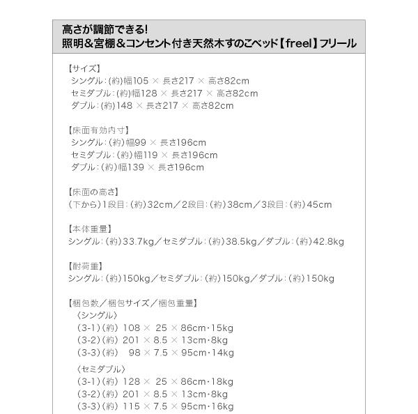 天然木すのこベッド【freel】フリール:商品説明18