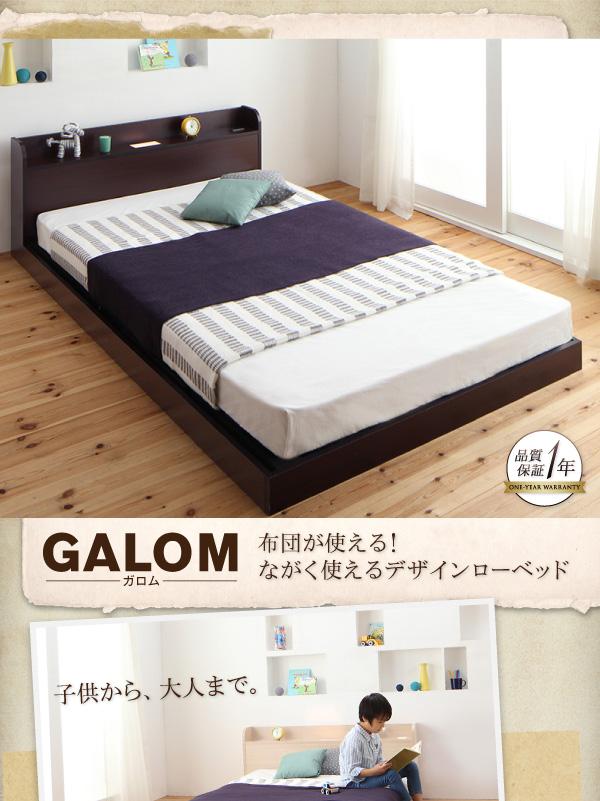 デザインローベッド【galom】ガロム:商品説明1