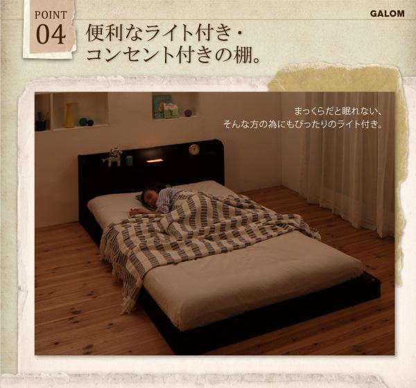 デザインローベッド【galom】ガロム:商品説明7