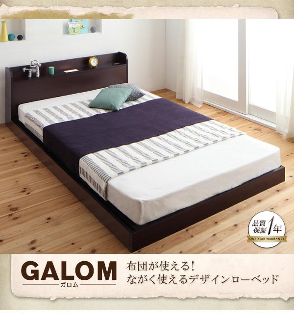 デザインローベッド【galom】ガロム:商品説明16