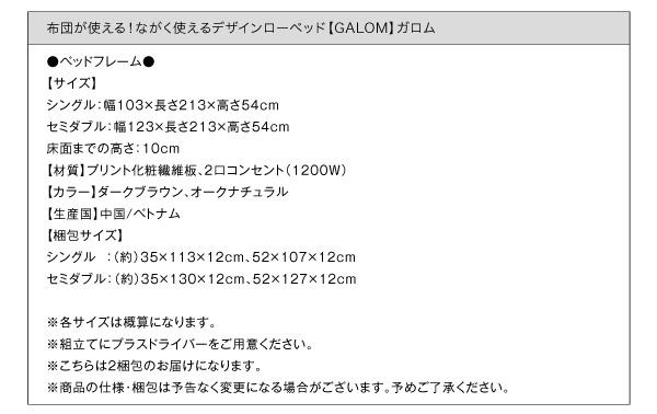 デザインローベッド【galom】ガロム:商品説明17