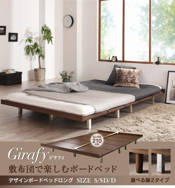 デザインボードベッドロング【 Girafy】ジラフィ:商品説明1