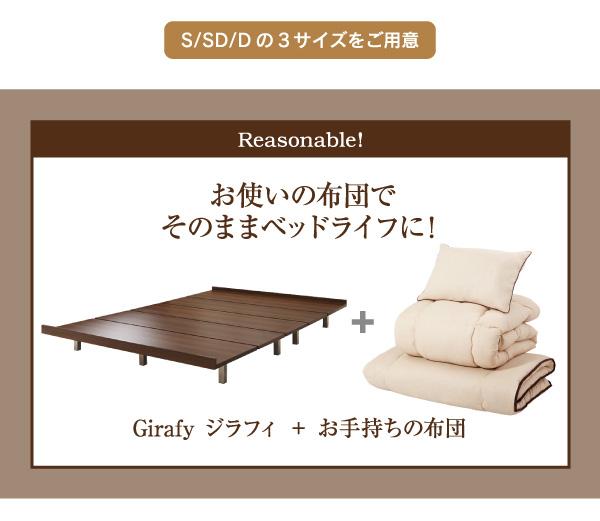 デザインボードベッドロング【 Girafy】ジラフィ:商品説明3