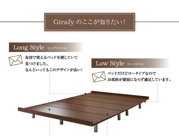 デザインボードベッドロング【 Girafy】ジラフィ:商品説明14