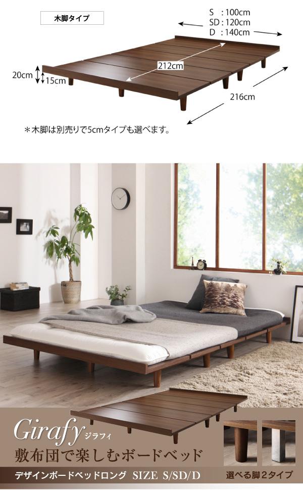 デザインボードベッドロング【 Girafy】ジラフィ:商品説明16