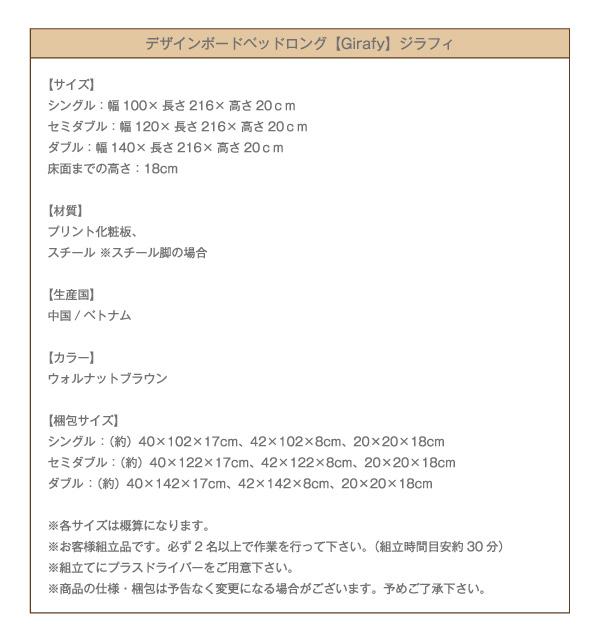 デザインボードベッドロング【 Girafy】ジラフィ:商品説明17