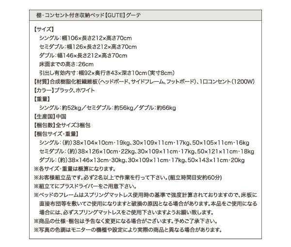 収納ベッド【Gute】グーテ:商品説明23