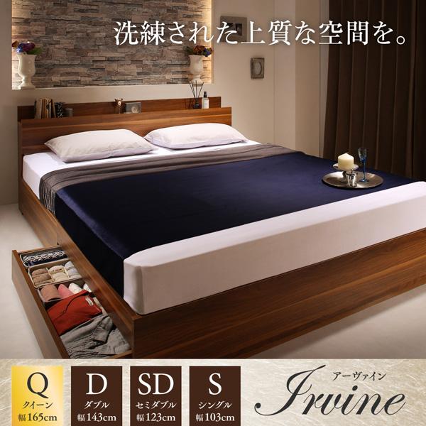収納ベッド【Irvine】アーヴァイン:商品説明