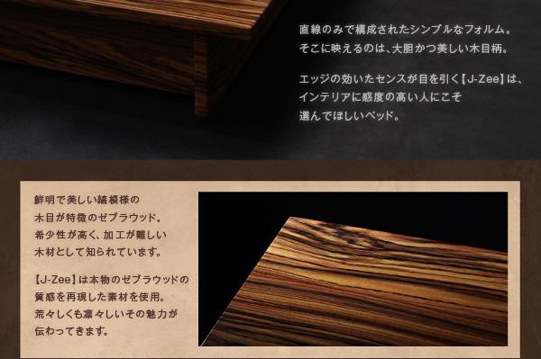 モダンデザインステージタイプフロアベッド【J-Zee】ジェイ・ジー:商品説明6