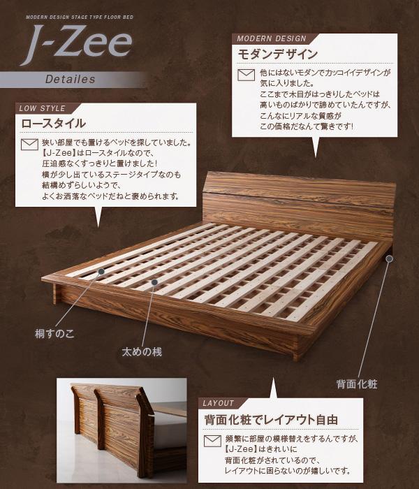 モダンデザインステージタイプフロアベッド【J-Zee】ジェイ・ジー:商品説明24