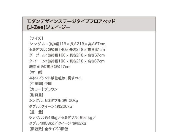 モダンデザインステージタイプフロアベッド【J-Zee】ジェイ・ジー:商品説明28