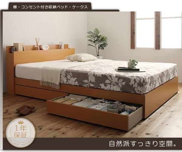 収納ベッド【Kercus】ケークス:商品説明1