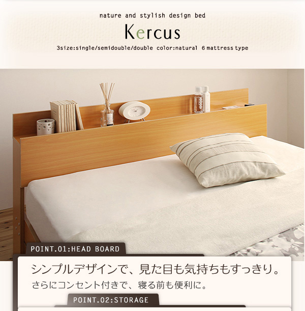 収納ベッド【Kercus】ケークス:商品説明2