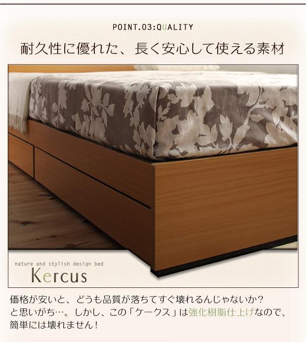 収納ベッド【Kercus】ケークス:商品説明8