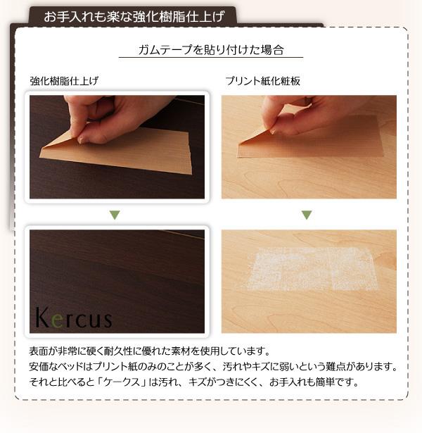 収納ベッド【Kercus】ケークス:商品説明9