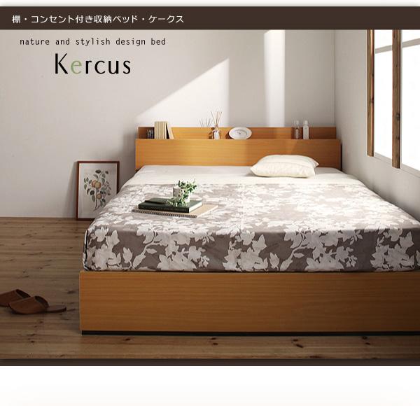 収納ベッド【Kercus】ケークス:商品説明10